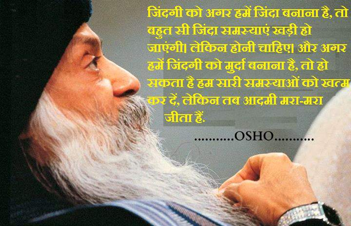 osho world stories in hind,osho story about living life at fullest