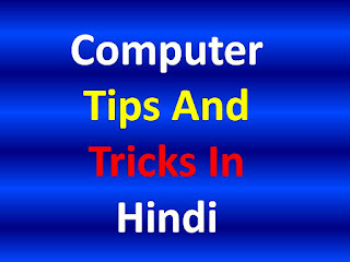 Computer Tips And Tricks In Hindi