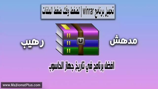 تحميل برنامج winRAR | لضغط وفك ضغط الملفات