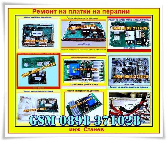 платки нa перални, телевизори, аспиратори, печки,  спешен ремонт, снимки,  платки на перални, ремонтира,  електроуреди, на място, Борово,  remont, peralni,peralnq,peralni, peralnia, сервиз,