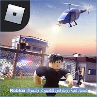 تحميل لعبة روبلوكس للكمبيوتر وللموبايل
