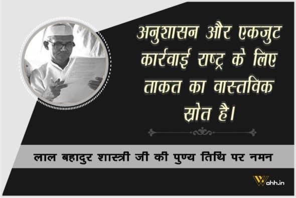 Lal Bahadur Shastri Death Anniversary Thoughts  fOR Whatsapp