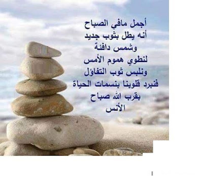 اجمل كلمات وحكم