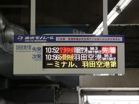 東京モノレール 区間快速 羽田空港第2ターミナル行き 10000形(2021.3廃止)