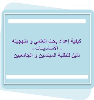 أساسيات البحث العلمي Research Fundamentals %D9%83%D9%8A%D9%81%D