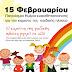 Ηγουμενίτσα: Εκδήλωση με αφορμή τον εορτασμό της Παγκόσμιας ημέρας κατά του καρκίνου της παιδικής ηλικίας