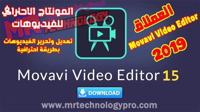 تحميل برنامج المونتاج Movavi Video Editor Plus 2019 كامل