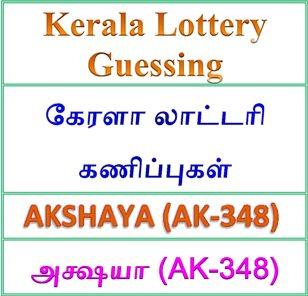 Kerala lottery guessing of AKSHAYA AK-348, AKSHAYA AK-348 lottery prediction, top winning numbers of AKSHAYA AK-348, ABC winning numbers, ABC AKSHAYA AK-348 06-06-2018 ABC winning numbers, Best four winning numbers, AKSHAYA AK-348 six digit winning numbers, kerala lottery result AKSHAYA AK-348, AKSHAYA AK-348 lottery result today, AKSHAYA lottery AK-348, www.keralalotteries.info AK-348, live- AKSHAYA -lottery-result-today, kerala-lottery-results, keralagovernment, result, kerala lottery gov.in, picture, image, images, pics, pictures kerala lottery, kl result, yesterday lottery results, lotteries results, keralalotteries, kerala lottery, keralalotteryresult, kerala lottery result, kerala lottery result live, kerala lottery today, kerala lottery result today, kerala lottery results today, today kerala lottery result AKSHAYA lottery results, kerala lottery result today AKSHAYA, AKSHAYA lottery result, kerala lottery result AKSHAYA today, kerala lottery AKSHAYA today result, AKSHAYA kerala lottery result, lottery today, kerala lottery today lottery draw result, kerala lottery online purchase AKSHAYA lottery, kerala lottery AKSHAYA online buy, buy kerala lottery online AKSHAYA official, today AKSHAYA lottery result, today kerala lottery result AKSHAYA, kerala lottery results today AKSHAYA, AKSHAYA lottery today, today lottery result AKSHAYA , AKSHAYA lottery result today, kerala lottery result live, kerala lottery bumper result, kerala lottery result yesterday, kerala lottery result today, kerala online lottery results, kerala lottery draw, kerala lottery results, kerala state lottery today, kerala lottare, AKSHAYA lottery today result, AKSHAYA lottery results today, kerala lottery result,