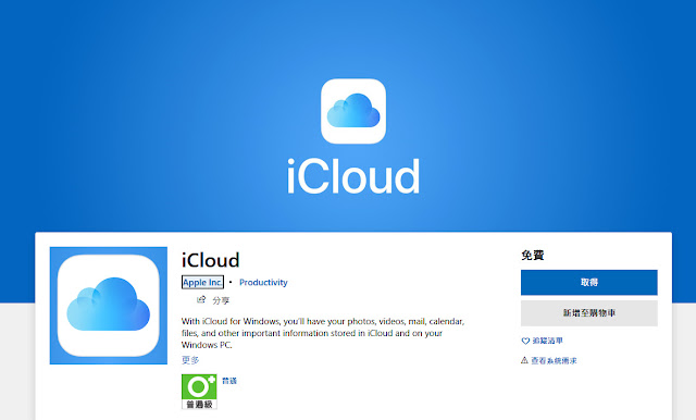 iCloud for Windows Microsoft Store