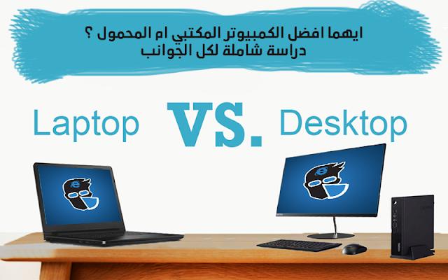 ايهما افضل الكمبيوتر المكتبي ام المحمول ؟ دراسة شاملة لكل الجوانب