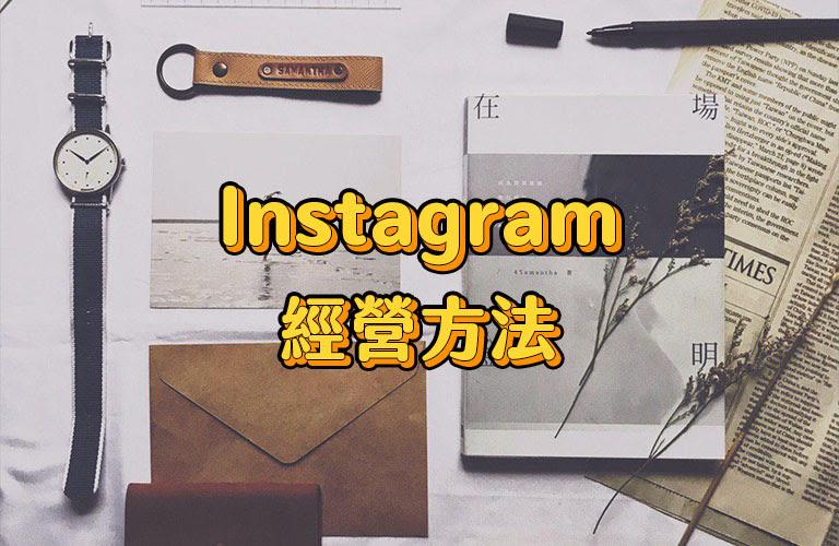 《IG增粉攻略》instagram經營課程心得 個人品牌適用