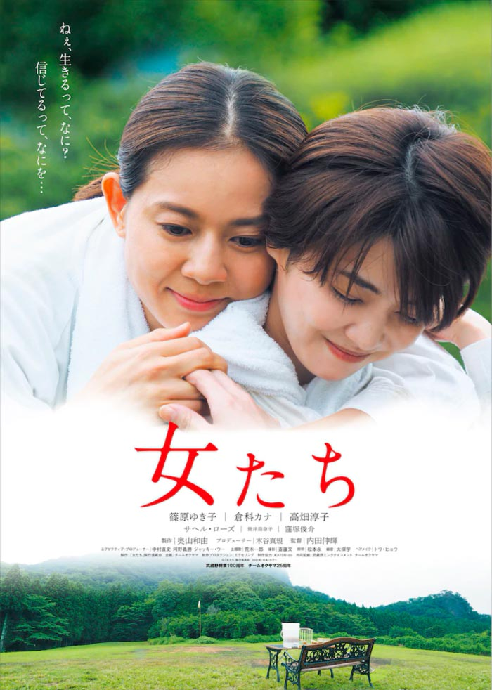 Women (On'na-tachi) film - Nobuteru Uchida - poster