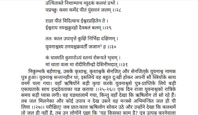 Srimad Bhagavat Mahapuran Bhag-2 Hindi PDF