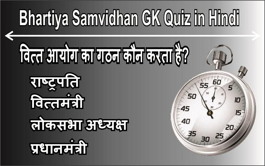 Bhartiya samvidhan GK quiz in Hindi