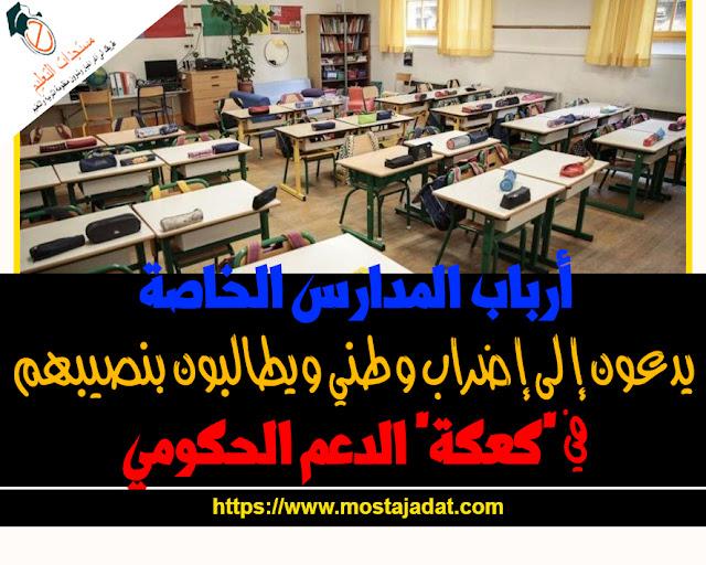"""أرباب المدارس الخاصة يدعون إلى إضراب وطني ويطالبون بنصيبهم في """"كعكة"""" الدعم الحكومي"""