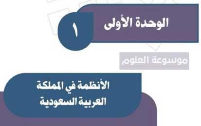 حل الوحدة الاولى الانظمة في المملكة العربية السعودية اجتماعيات ثالث متوسط ف1