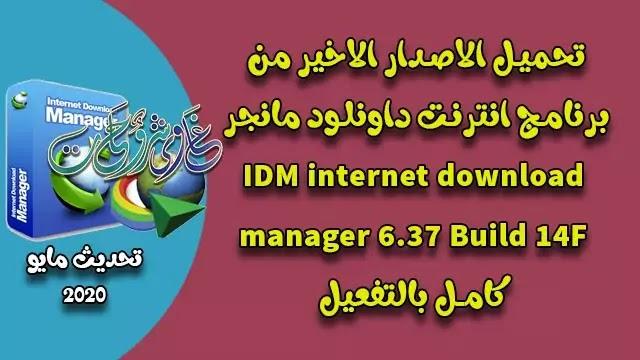 برنامج دونلود مانجر Internet Download Manager 6.37 Build 14f احدث اصدار بالتفعيل