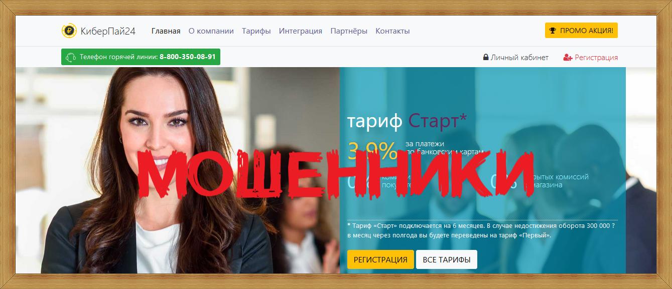 Kyberpay24.ru – Отзывы, мошенники!
