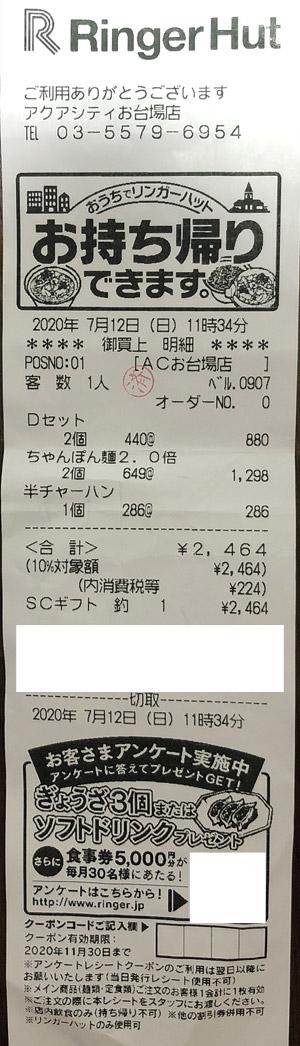 リンガーハット アクアシティお台場店 2020/7/12 飲食のレシート
