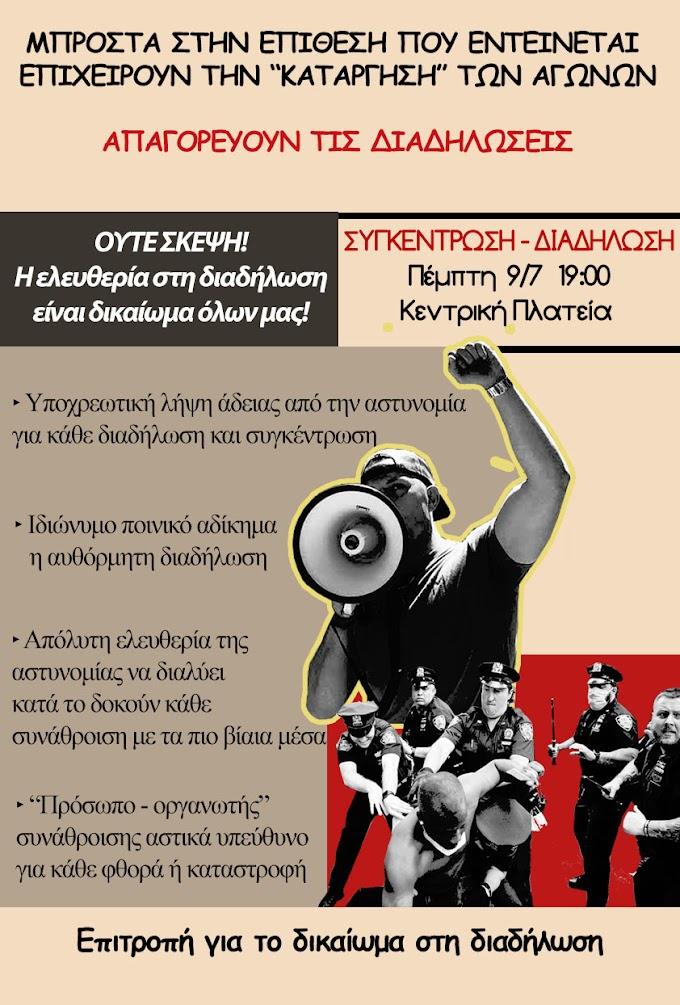 """Κοινή συγκέντρωση-πορεία ενάντια στο νομοσχέδιο για τις διαδηλώσεις του Συλλόγου Φοιτητών και της """"Επιτροπής για το δικαίωμα στη διαδήλωση"""" (9/7)"""