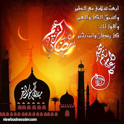 رسائل تهنئة رمضان مع صور رمضان كريم 5