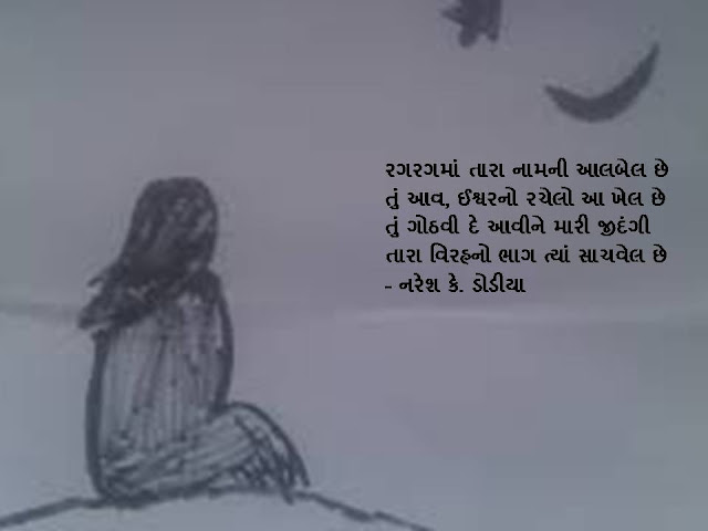 रगरगमां तारा नामनी आलबेल छे Gujarati Muktak By Naresh K. Dodia