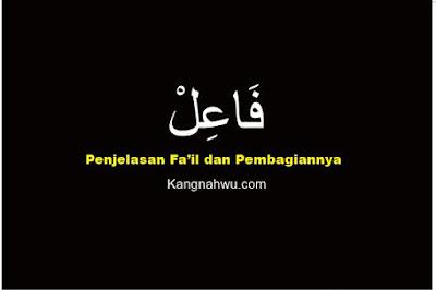 https://www.kangnahwu.com/2019/11/pengertian-fail-dan-pembagiannya.html