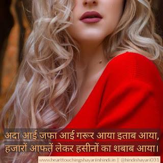 Best 21+ Love Sayri   Romantic Shayari   in Hindi -2020
