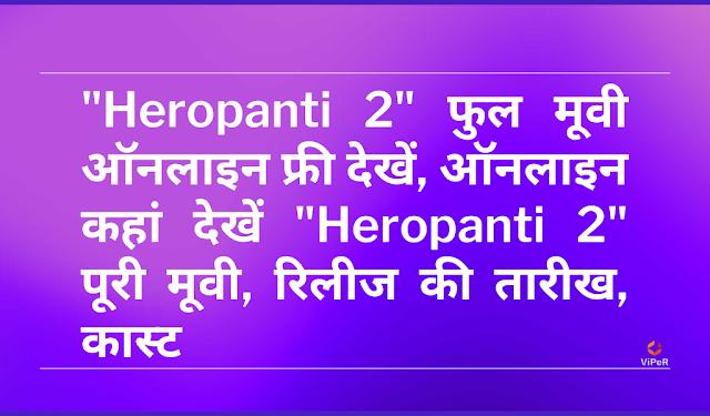 """""""Heropanti 2"""" Full Movie Watch Online Free, ऑनलाइन कहां देखें """"Heropanti 2"""" पूरी मूवी, रिलीज की तारीख, कास्ट"""