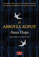 http://www.culture21century.gr/2018/06/h-aithoysa-xoroy-ths-anna-hope-book-review.html