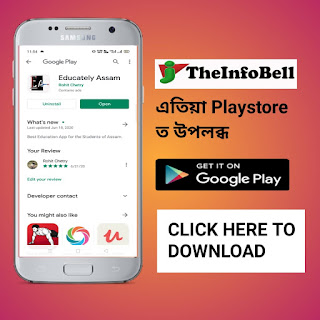 https://play.google.com/store/apps/details?id=io.kodular.theinfobell.Educately_Assam