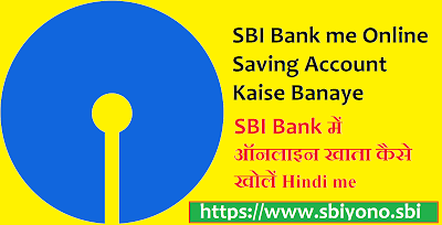sbi bank me online khata khole, sbi bank me online account kaise banaye, how to open online sbi saving bank account, khata khulwane ke liye jaruri document