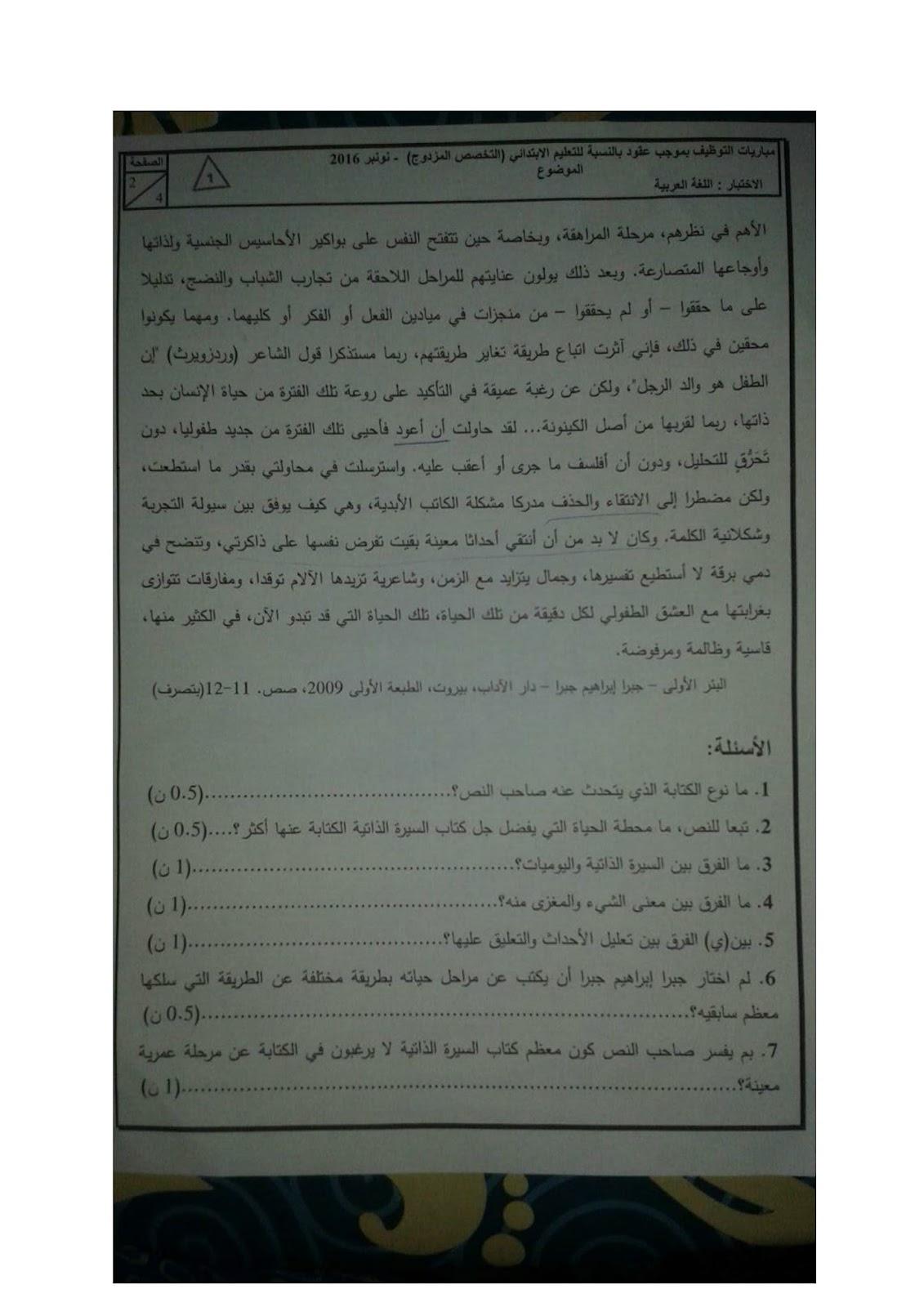 """نماذج مواضيع الاختبارات الكتابية لمباراة التوظيف بالتعاقد التعليم الإبتدائي مادة """" اللغة العربية"""