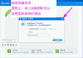 馬克: [舊文] 360 免費防毒軟體 下載 安裝 設置 使用