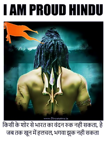 I Am Proud Hindu Quotes, Slogans, Taglines, Messages and Status Updates