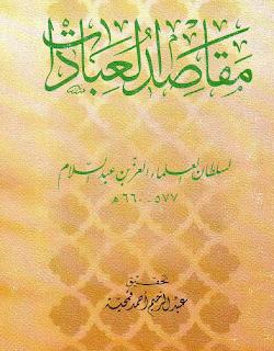 """Download Kitab Izzuddin Bin Abdissalam """"Maqashid Ibadah"""""""