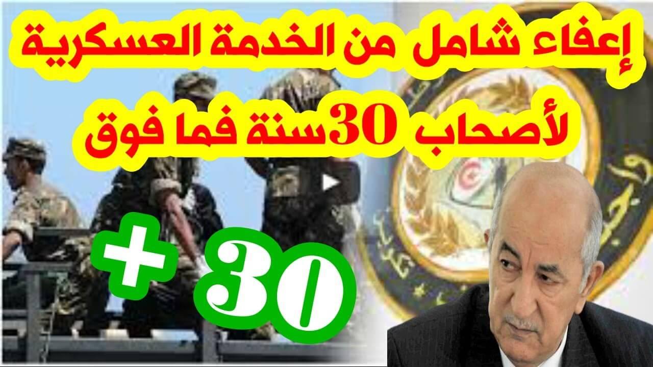 الرئيس الجزائري يصدر مرسوما بشأن الإعفاء من الخدمة الوطنية