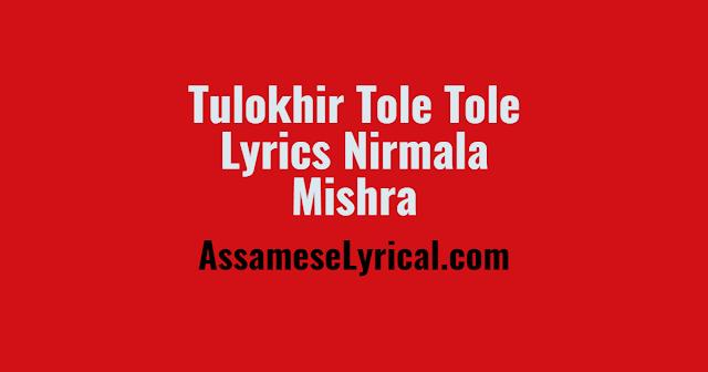 Tulokhir Tole Tole Lyrics