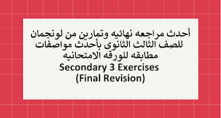 Secondary 3 Exercises (Final Revision)