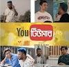 YouTumar Web Film Review and IMDB Rating - Pritam, Palash, Chorki, Download