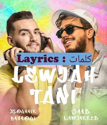 كلمات أغنية لوجه التاني أغنية سعد المجرد وزهير بهاوي مكتوبة-les parols lwjah tani