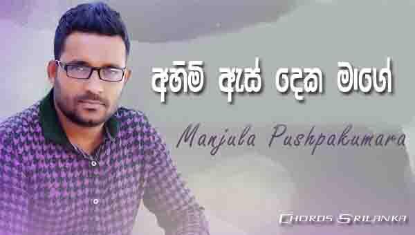Ahimi As Deka Chords, Manjula Pushpakumara Songs, Ahimi As Deka Mage Song Chords, Manjula Pushpakumara Songs Chords, Sinhala Song Chords,