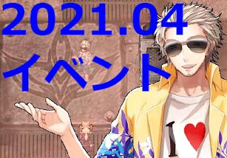 【2021年4月】ROイベントのメモ