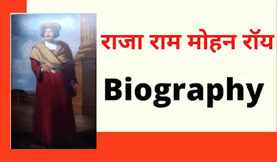 राजा राम मोहन रॉय जी का जीवन परिचय Short Biography of Raja Ram Mohan Roy in Hindi Essay