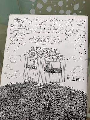 《揹著家上路》 繪本(日文版)