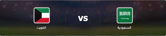 مشاهدة مباراة السعودية والكويت بث مباشر اليوم الأحد 03/08/2019 بطولة اتحاد غرب آسيا