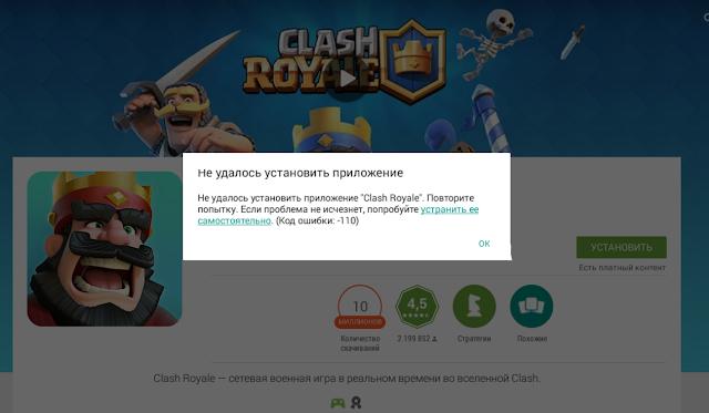 помилка 110 в Google Play