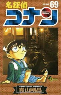 名探偵コナン コミック 第69巻 | 青山剛昌 Gosho Aoyama |  Detective Conan Volumes