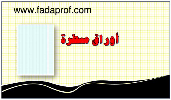 نماذج لأوراق مسطرة بالعربية و الفرنسية تشبه دفاتر التلاميذ موقع Fadaprof
