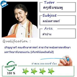 ครูพี่แชมพู (ID : 13666) สอนวิชาคณิตศาสตร์ ที่ลำปาง